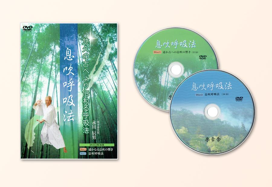 DVD:息吹呼吸法