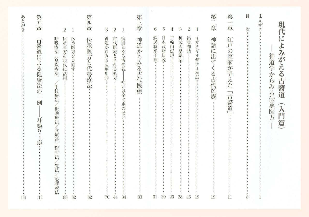 「現代によみがえる古醫道」の目次