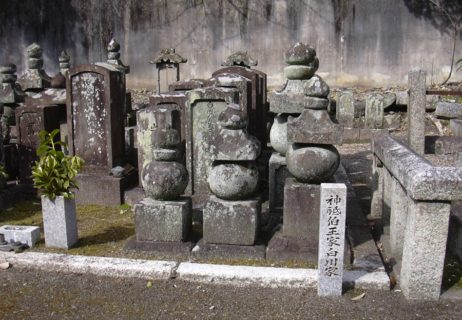 白川家墓地