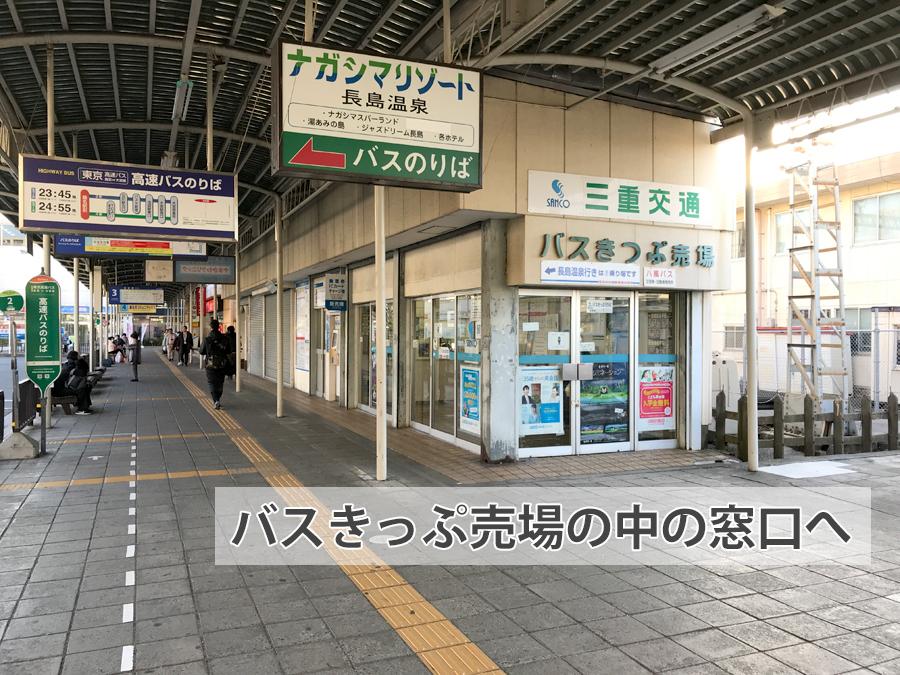 電車・バスでの行き方4
