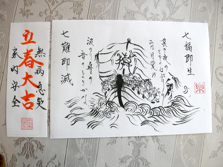 「宝船」の絵符と「立春大吉」の門札